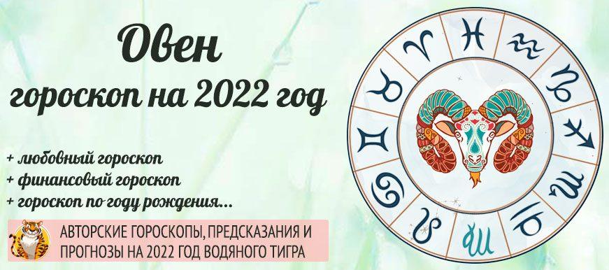 гороскоп на 2022 Овен женщина и мужчина