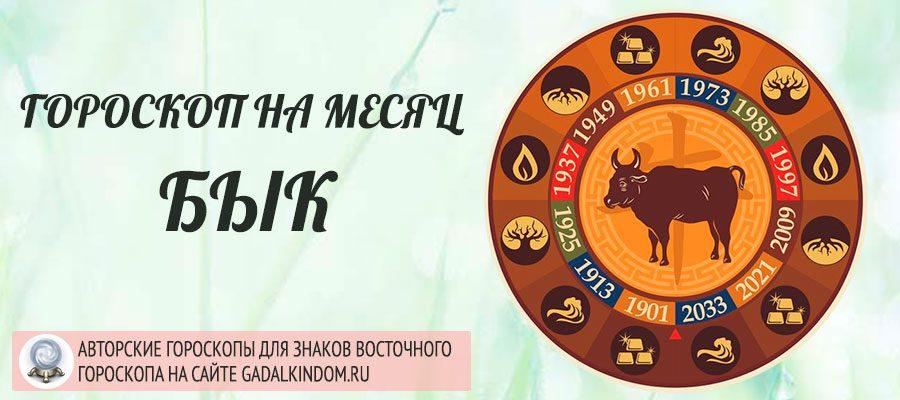 Гороскоп для Быков на октябрь 2021 года.