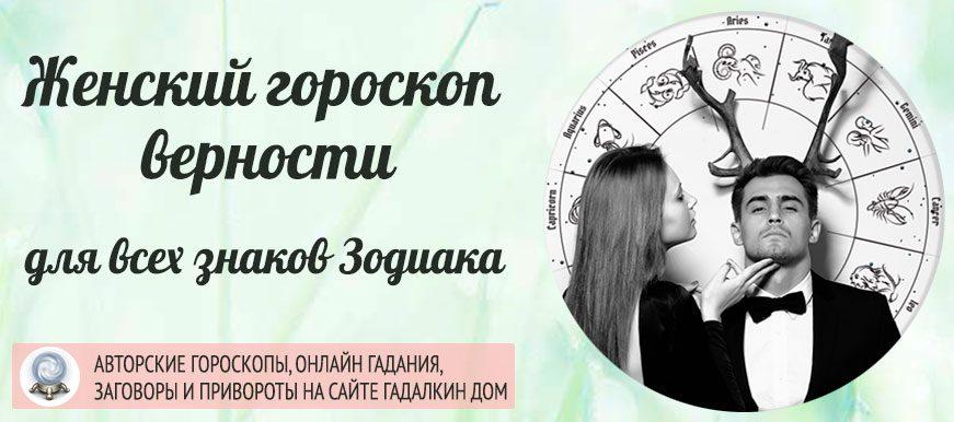 Женский гороскоп верности