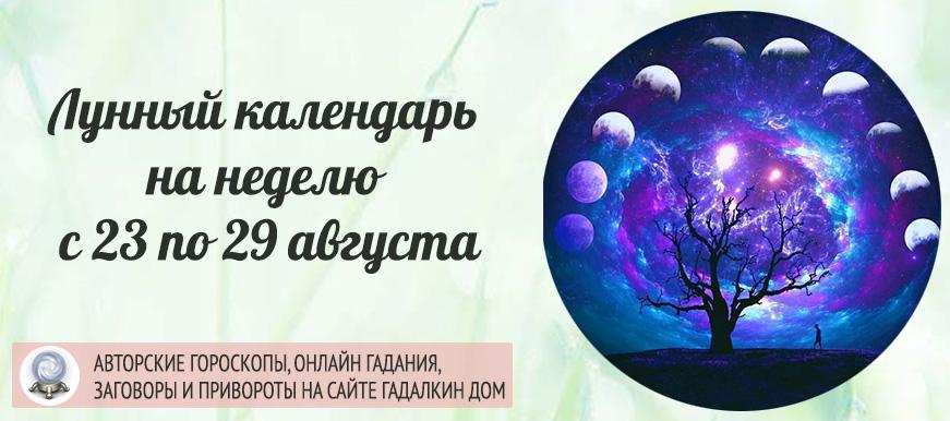 Календарь лунных дней на неделю c 23 по 29 августа.