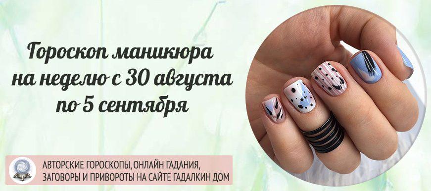 Гороскоп маникюра на неделю с 30 августа по 5 сентября 2021 года