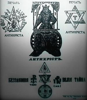 печать антихриста
