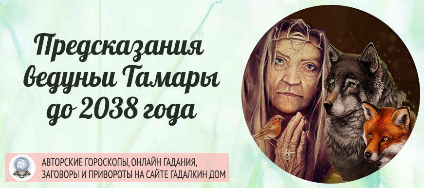 Предсказания ведуньи Тамары до 2038 года