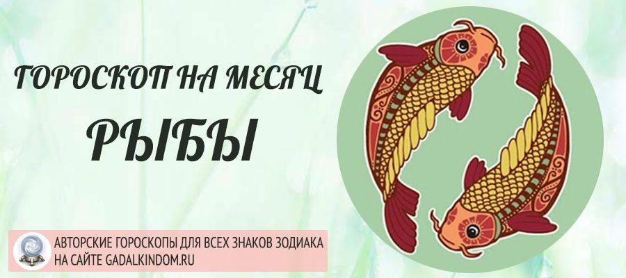 гороскоп на октябрь 2021 года Рыбы