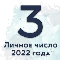 личное число года 3