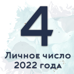 личное число года 4