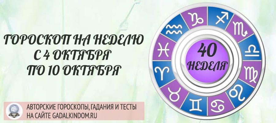 Гороскоп на неделю с 4 по 10 октября 2021 года для всех знаков Зодиака