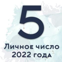 личное число года 5