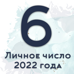личное число года 6