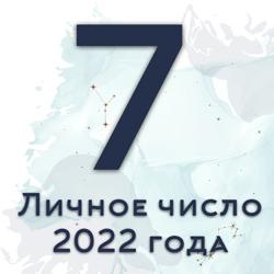 личное число года 7