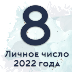 личное число года 8
