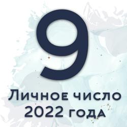 личное число года 9