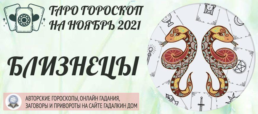 гороскоп таро на ноябрь 2021 близнецы
