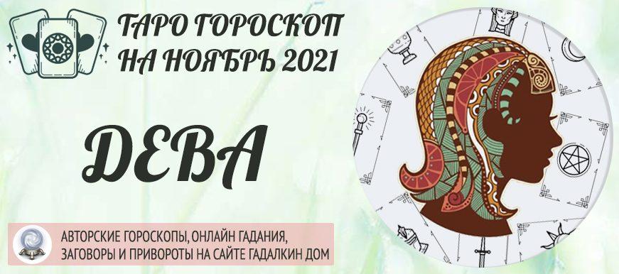 гороскоп таро на ноябрь 2021 дева