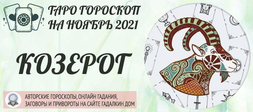 гороскоп таро на ноябрь 2021 козерог