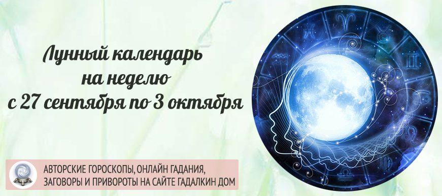 Лунный календарь на неделю с 27 сентября по 3 октября