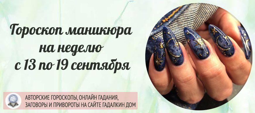 Гороскоп маникюра на неделю с 13 по 19 сентября 2021 года