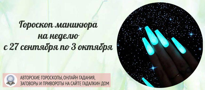 Гороскоп маникюра на неделю с 27 сентября по 3 октября 2021 года