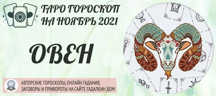 гороскоп таро на ноябрь 2021 овен
