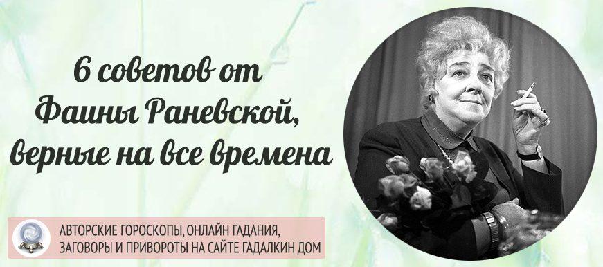 6 гениальных советов от Фаины Раневской