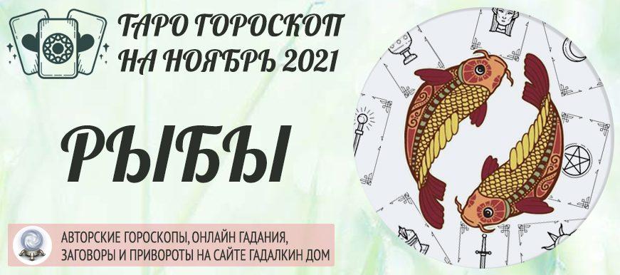 гороскоп таро на ноябрь 2021 рыбы