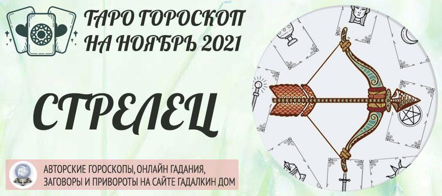 гороскоп таро на ноябрь 2021 стрелец