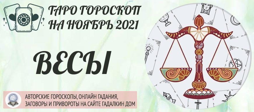 гороскоп таро на ноябрь 2021 весы