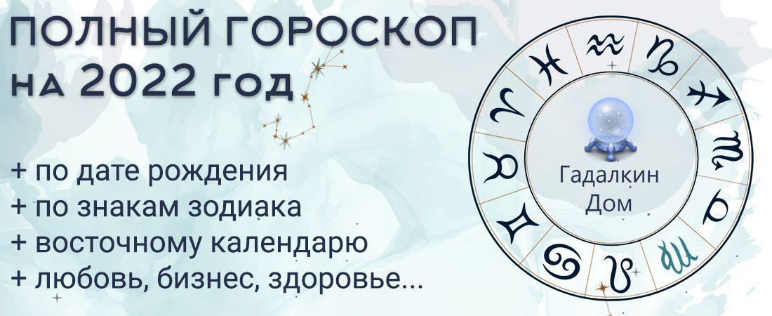 Гороскоп 2022 год