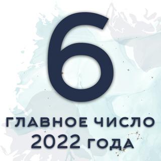 число 2022 года