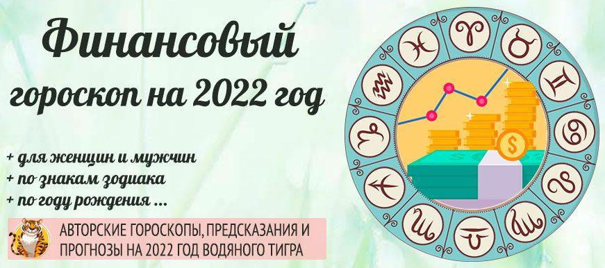 финансовый гороскоп на 2022 год