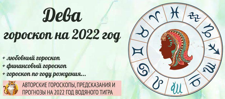 гороскоп на 2022 Дева женщина и мужчина