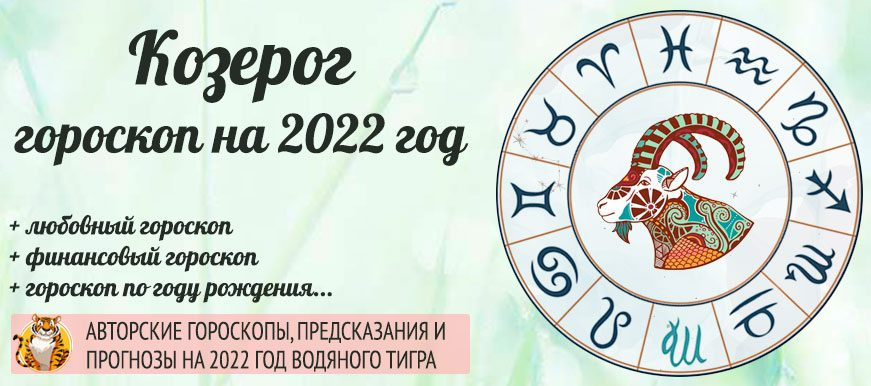 гороскоп на 2022 Козерог женщина и мужчина