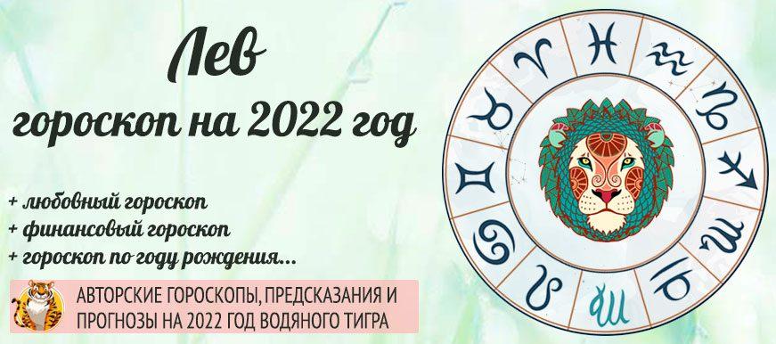гороскоп на 2022 Лев женщина и мужчина