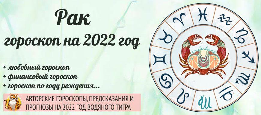 гороскоп на 2022 Рак женщина и мужчина