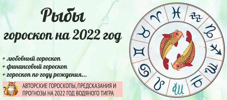 гороскоп на 2022 Рыбы женщина и мужчина
