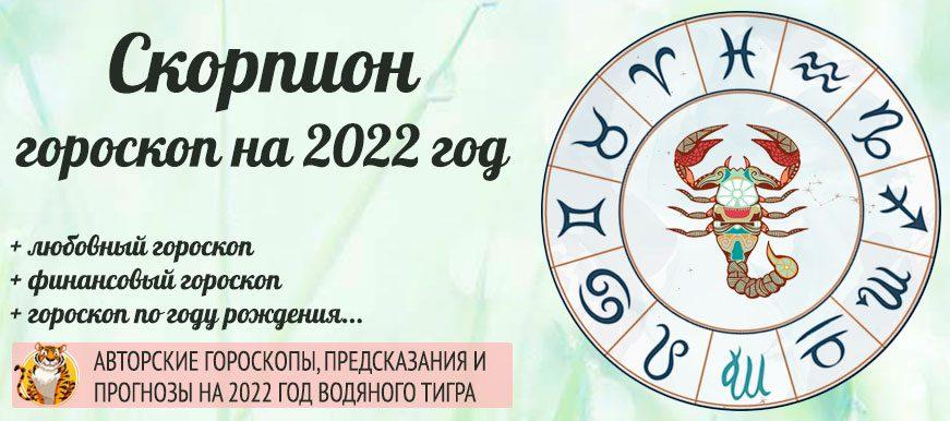гороскоп на 2022 Скорпион женщина и мужчина