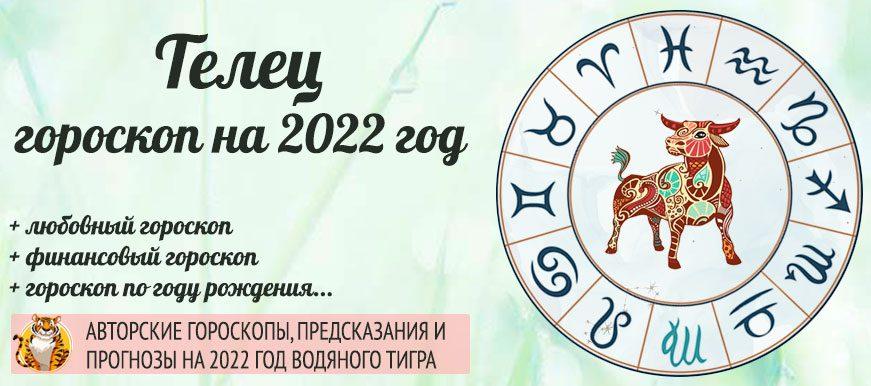 гороскоп на 2022 Телец женщина и мужчина