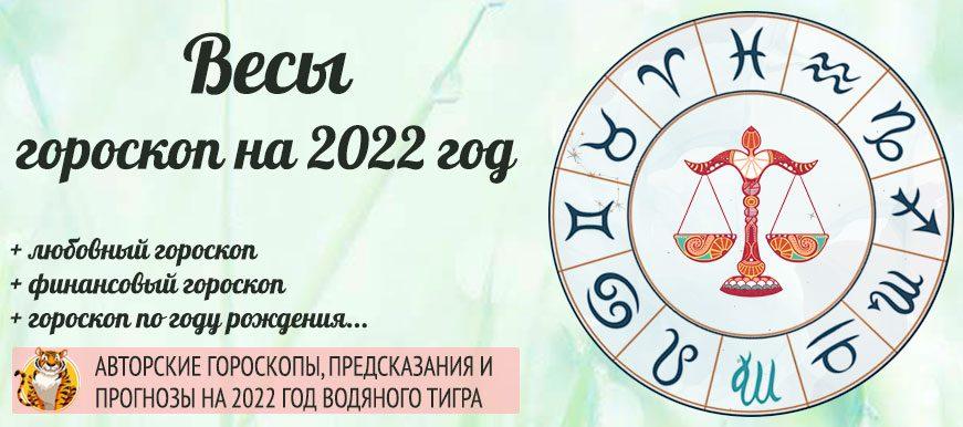 гороскоп на 2022 Весы женщина и мужчина