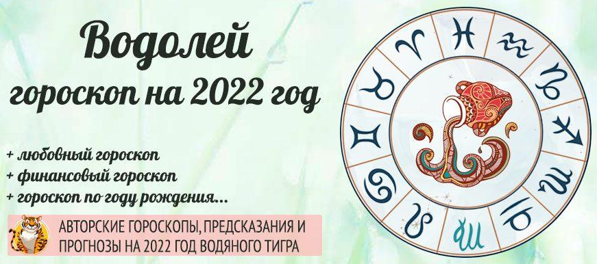 гороскоп на 2022 Водолей женщина и мужчина