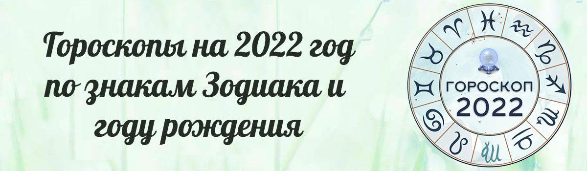 гороскоп на 2022 год по знакам зодиака