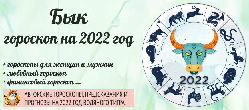 гороскоп бык 2022 год
