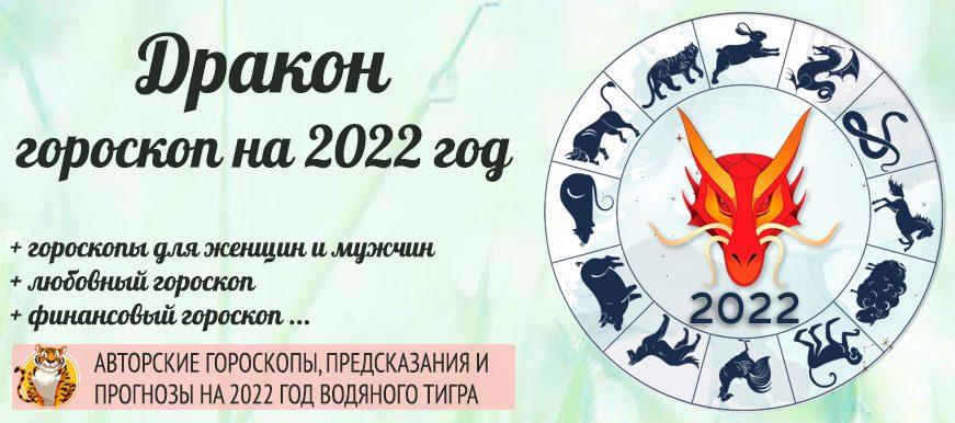гороскоп дракон 2022 год