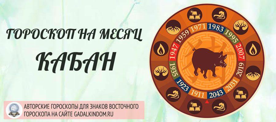 Гороскоп для Кабанов (Свиней) на ноябрь 2021 года.