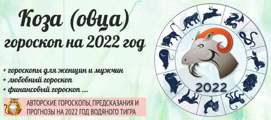 гороскоп коза (овца) 2022 год