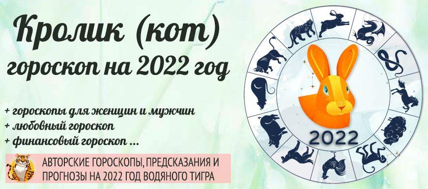 гороскоп кролик (кот) 2022 год
