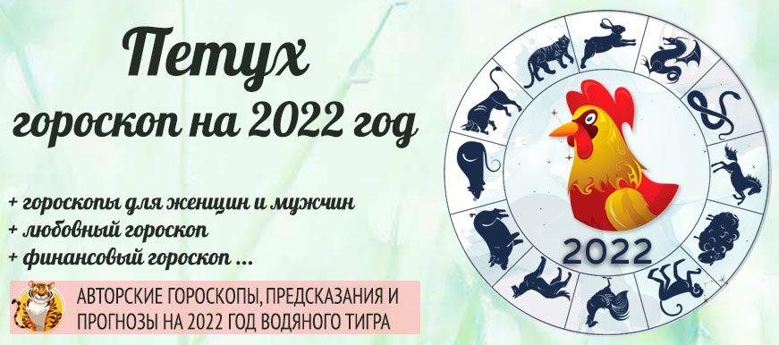 гороскоп петух 2022 год