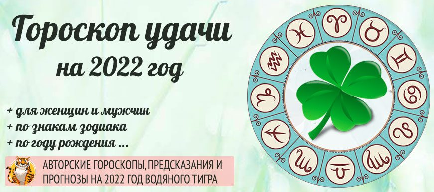 гороскоп удачи на 2022 год
