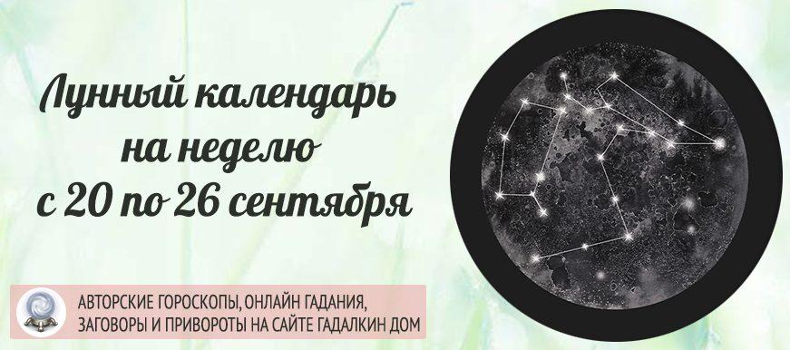 Лунный календарь на неделю с 20 по 26 сентября