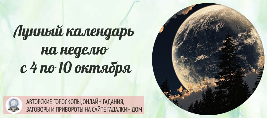 Лунный календарь на неделю с 4 по 10 октября