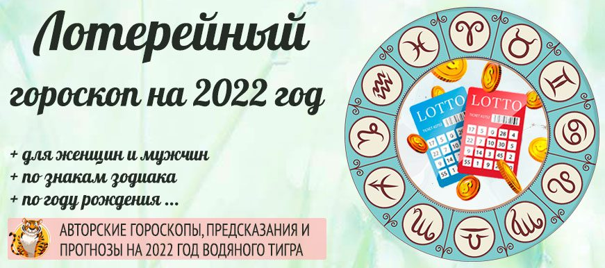 Лотерейный гороскоп на 2022 год